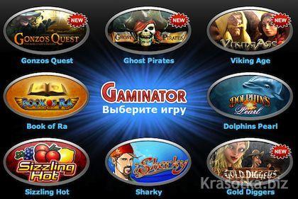 Игровые автоматы гаминаторы бесплатно