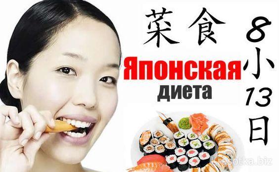 Эффективная японская диета: меню на 7 дней.